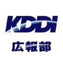 KDDI広報部