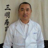 三明寿司(浜の浩) | Social Profile