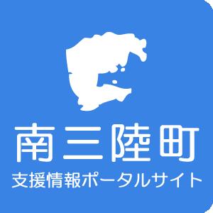 南三陸町支援情報ポータルサイト Social Profile
