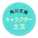 角川文庫 キャラクター文芸編集部