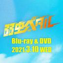 映画『弱虫ペダル』公式(3/10 Blu-ray&DVDリリース決定!)