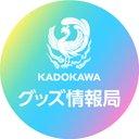 KADOKAWAグッズ情報局【公式】