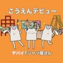 ヤバイTシャツ屋さん(バンド)