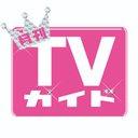 月刊TVガイド3月号は1月22日発売!