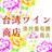The profile image of taiwanwine_shop