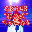 「SKE48非公式ちゃんねる」公式