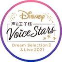 👑Disney 声の王子様 Voice Stars公式👑
