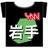 ynn47_iwate