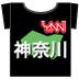 YNN47 神奈川担当・囲碁将棋