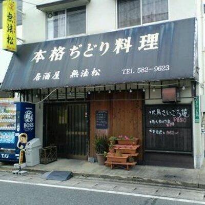 居酒屋 無法松@健吾 | Social Profile