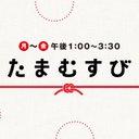 TBSラジオ『たまむすび』