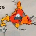 北海道ふじ