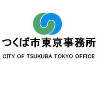 つくば市東京事務所   Social Profile
