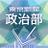 The profile image of tokyoseijibu