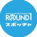 【公式】ROUND1スポッチャ