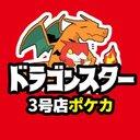 ドラゴンスター日本橋3号店 ポケカ部門