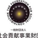 社会貢献事業財団