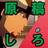 gk_kotetsu_bot