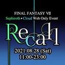 【8/28】セフィクラWEBオンリーイベント『Recall』