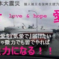 個人被災者【希愛】復興支援計画 | Social Profile