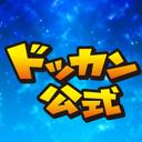 【ドラゴンボールZ ドッカンバトル】公式
