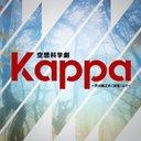 空想科学劇『Kappa』