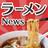 @News_Ramen