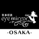 執事眼鏡eyemirror -大阪店-