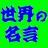 The profile image of meigen_bot_desu