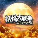 映画『妖怪大戦争 ガーディアンズ』公式【8/13(金)公開】
