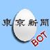 東京新聞 Bot Social Profile