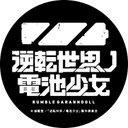 オリジナルTVアニメ「逆転世界ノ電池少女」公式ツイッター