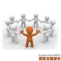 関東支援連合事務局 | Social Profile