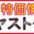 @twt_yasutoku