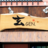 gen_izakaya