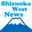 The profile image of Shizu_West_News