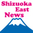 @Shizu_East_News