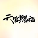 アニメ『天官賜福』公式