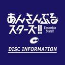 『あんさんぶるスターズ!!』Disc Information