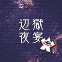 10/16〜17「貴方に堕ちる辺獄夜宴」モブリン/道webオンリー