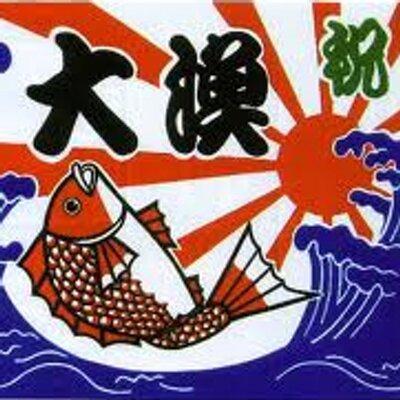 広末漁子 | Social Profile