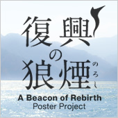 「復興の狼煙」ポスタープロジェクト Social Profile