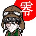(風上 零二) (@00shiki_bot) Twitter