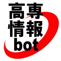 高専情報bot Social Profile