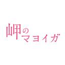 アニメ映画『岬のマヨイガ』【公式】