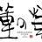 「蓮の華整骨院」のツイッターイメージ