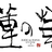 image:「蓮の華整骨院」