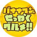 TBS「バナナマンのせっかくグルメ!!」公式