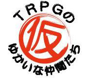 TRPGのゆかいな仲間たち(仮) Social Profile