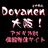 @info_doyanen